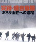 実録・連合赤軍あさま山荘への道程(Blu-ray Disc)(BLU-RAY DISC)(DVD)