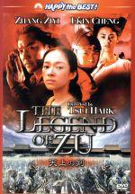 天上の剣-The Legend of ZU-(通常)(DVD)