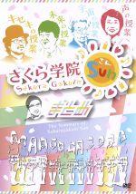 さくら学院SUN!-まとめ-(通常)(DVD)