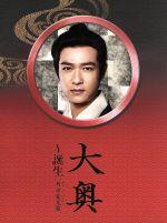 大奥~誕生[有功・家光篇] Blu-ray BOX(Blu-ray Disc)(スリーブケース、ブックレット付)(BLU-RAY DISC)(DVD)