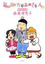 毎日かあさん 育っちまった編(9)(大人コミック)