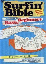 Surfin' Bible Ⅰ ビギナー編(DVD)