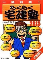 一発合格!らくらく宅建塾(2013年版)(単行本)