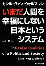 いまだ人間を幸福にしない日本というシステム(角川ソフィア文庫)(文庫)