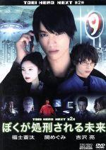 ぼくが処刑される未来(通常)(DVD)