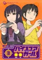 ハイスコアガール(3)(ビッグガンガンC)(大人コミック)