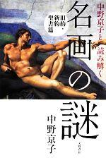 中野京子と読み解く名画の謎 旧約・新約聖書篇(単行本)