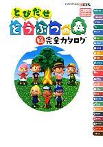 ニンテンドー3DS とびだせどうぶつの森 超完全カタログ(単行本)
