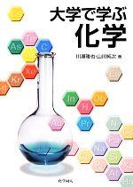 大学で学ぶ化学(単行本)