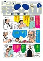 ドクター秩父山(2)(大人コミック)