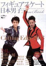 フィギュアスケート日本男子ファンブック Cutting Edge 2013(単行本)