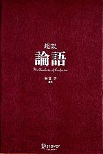 超訳 論語(単行本)