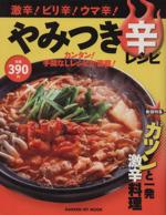 激辛!ピリ辛!ウマ辛!やみつき辛レシピ(ヒットムック料理シリーズ)(単行本)