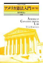 アメリカ憲法入門 第7版(外国法入門双書)(単行本)