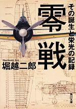 零戦 その誕生と栄光の記録(角川文庫)(文庫)