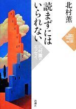 読まずにはいられない 北村薫のエッセイ(単行本)