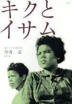 キクとイサム 独立プロ名画特選(通常)(DVD)