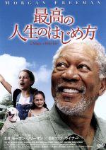 最高の人生のはじめ方(通常)(DVD)