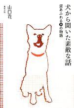 犬から聞いた素敵な話 涙あふれる14の物語(単行本)