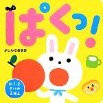 ぱくっ!(0・1・2さいのえほん)(児童書)