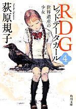 RDGレッドデータガール 世界遺産の少女(角川文庫17719)(4)(文庫)