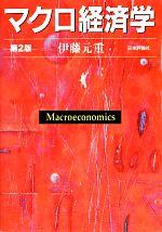 マクロ経済学(単行本)