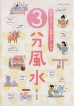 3分風水(東京カレンダーMOOKS)(単行本)