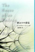 終わりの感覚(新潮クレスト・ブックス)(単行本)