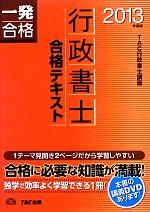 行政書士合格テキスト(行政書士一発合格シリーズ)(2013年度版)(単行本)