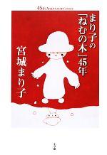 まり子の「ねむの木」45年(単行本)
