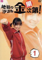 地獄の沙汰も金朋次第! Vol.1(通常)(DVD)