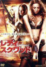 レディ・スクワッド(通常)(DVD)