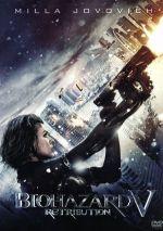 バイオハザードⅤ リトリビューション(通常)(DVD)