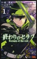 終わりのセラフ(1)(ジャンプC)(少年コミック)