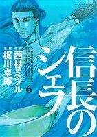 信長のシェフ(6)(芳文社C)(大人コミック)