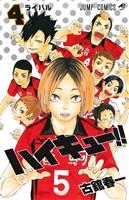 ハイキュー!!(4)(ジャンプC)(少年コミック)