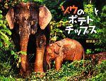 ゾウの森とポテトチップス(そうえん社・写真のえほん11)(児童書)