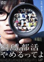 桐島、部活やめるってよ(通常)(DVD)