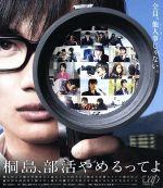 桐島、部活やめるってよ(Blu-ray Disc)(BLU-RAY DISC)(DVD)