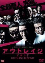 アウトレイジ ビヨンド(通常)(DVD)
