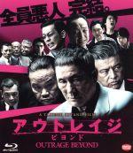 アウトレイジ ビヨンド(Blu-ray Disc)(BLU-RAY DISC)(DVD)