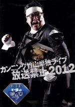カンニング竹山単独ライブ 放送禁止 2012(通常)(DVD)
