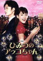 映画 ひみつのアッコちゃん(通常)(DVD)