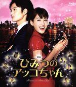 映画 ひみつのアッコちゃん(Blu-ray Disc)(BLU-RAY DISC)(DVD)