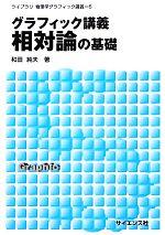 グラフィック講義 相対論の基礎(ライブラリ物理学グラフィック講義6)(単行本)