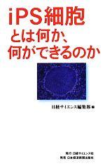 iPS細胞とは何か、何ができるのか(新書)