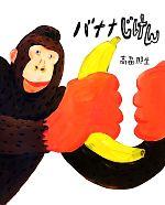 バナナじけん(児童書)