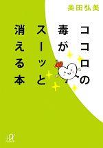 ココロの毒がスーッと消える本(講談社+α文庫)(文庫)
