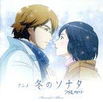 アニメ 冬のソナタ メモリアル アルバム(DVD付)(通常)(CDA)