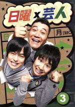 日曜×芸人 VOL.3(通常)(DVD)